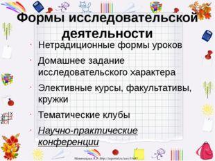 Формы исследовательской деятельности Нетрадиционные формы уроков Домашнее зад