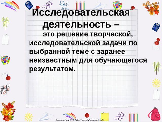 Исследовательская деятельность – это решение творческой, исследовательской за...