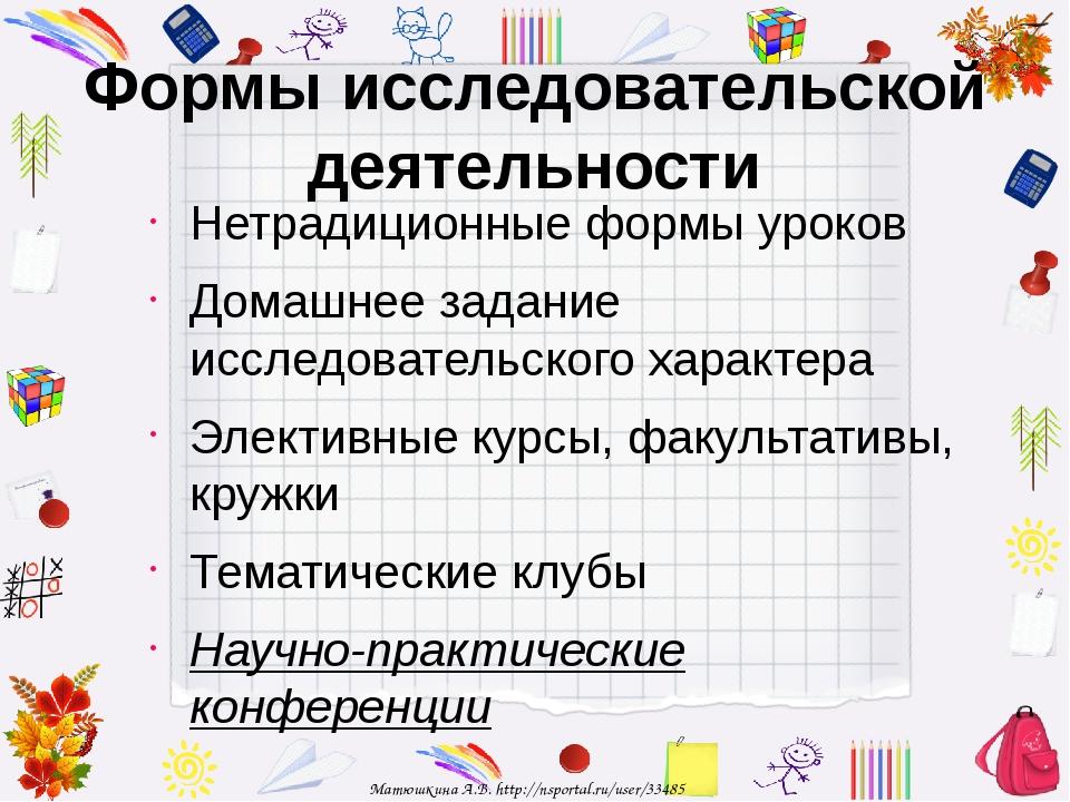 Формы исследовательской деятельности Нетрадиционные формы уроков Домашнее зад...