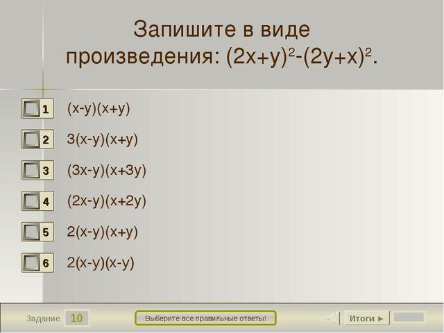 10 Задание Выберите все правильные ответы! Запишите в виде произведения:(2x+...