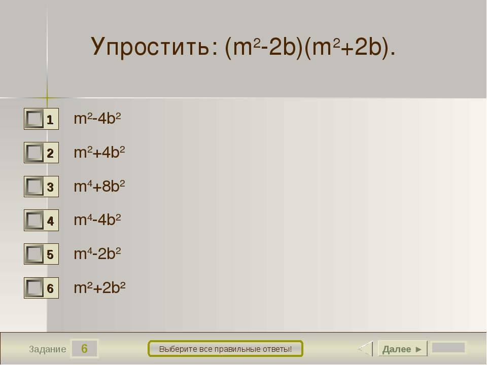 6 Задание Выберите все правильные ответы! Упростить: (m2-2b)(m2+2b). m2-4b2 m...