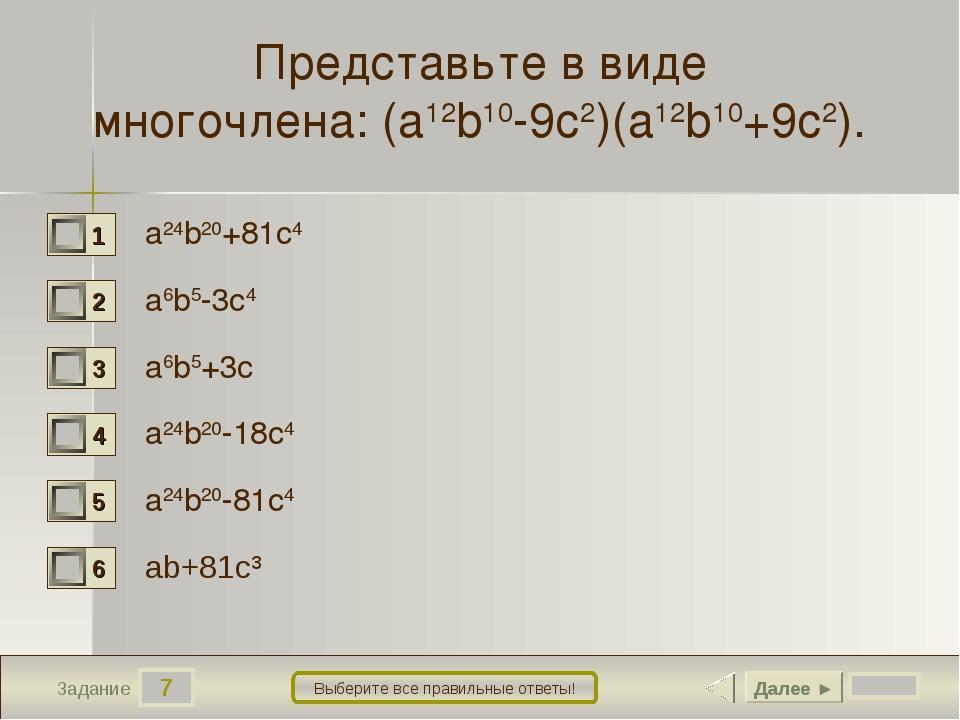 7 Задание Выберите все правильные ответы! Представьте в виде многочлена:(a12...