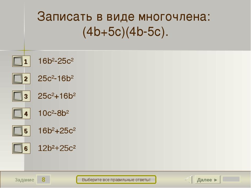 8 Задание Выберите все правильные ответы! Записать в виде многочлена: (4b+5c)...