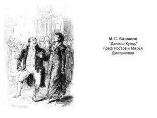 """М. С. Башилов """"Данило Купор"""" Граф Ростов и Марья Дмитриевна"""
