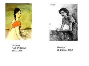 Наташа К. И. Рудаков, 1941-1948 Наташа В. Серов, 1953