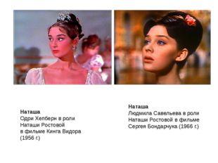 Наташа Одри Хепберн в роли Наташи Ростовой в фильме Кинга Видора (1956 г.) На