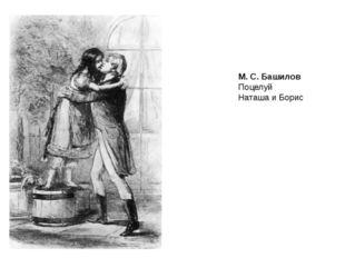 М. С. Башилов Поцелуй Наташа и Борис