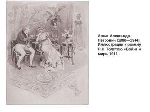 Апсит Александр Петрович [1880—1944] Иллюстрация к роману Л.Н. Толстого «Войн