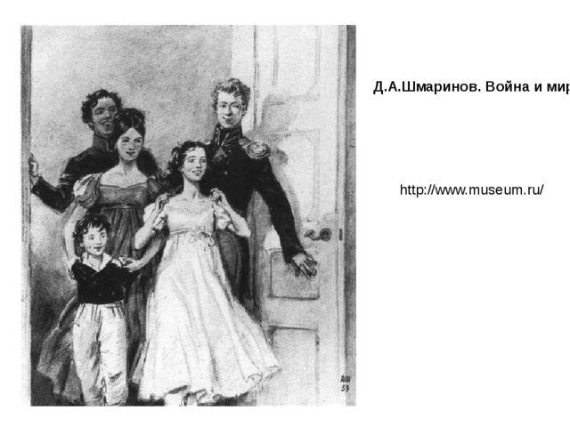 http://www.museum.ru/ Д.А.Шмаринов. Война и мир