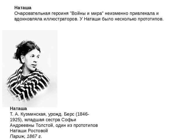 Наташа Т. А. Кузминская, урожд. Берс (1846-1925), младшая сестра Софьи Андрее...