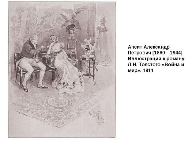 Апсит Александр Петрович [1880—1944] Иллюстрация к роману Л.Н. Толстого «Войн...