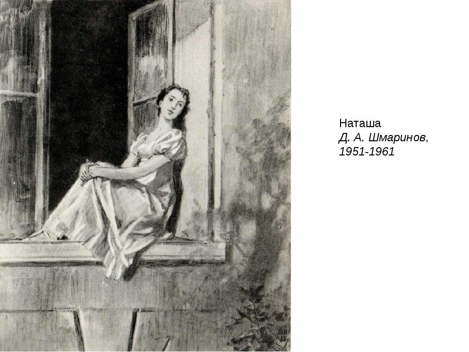 Наташа Д. А. Шмаринов, 1951-1961
