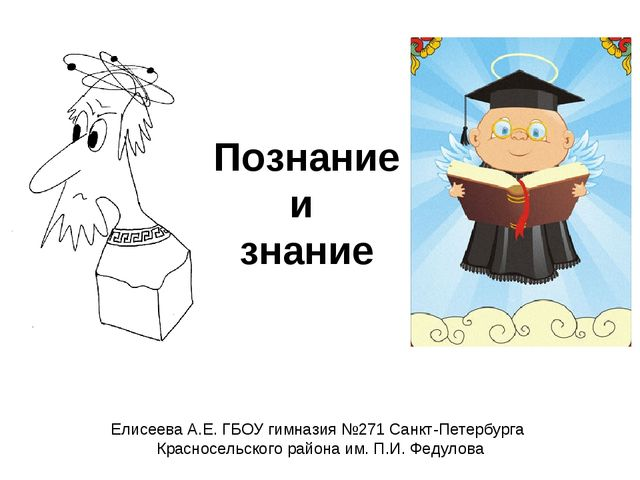Познание и знание Елисеева А.Е. ГБОУ гимназия №271 Санкт-Петербурга Красносел...