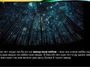 Сотни лет люди любуютсязвездным небом– множеством небесных тел, кот
