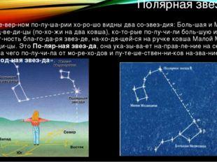 Полярная звезда В Северном полушарии хорошо видны два созвездия: Бол