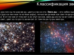 Классификация звезд Они различны по размеру, цвету и яркости.Звезды–