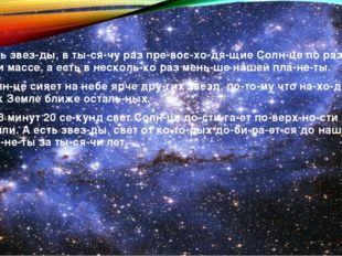 Есть звезды, в тысячу раз превосходящие Солнце по размеру и массе,