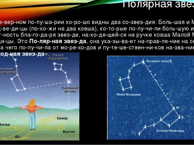 Полярная звезда В Северном полушарии хорошо видны два созвездия: Бол...