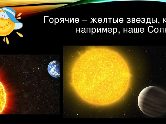 Горячие – желтые звезды, как, например, наше Солнце
