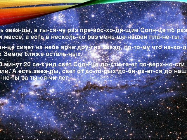 Есть звезды, в тысячу раз превосходящие Солнце по размеру и массе,...