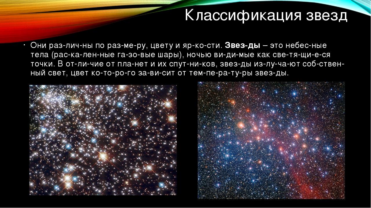 Классификация звезд Они различны по размеру, цвету и яркости.Звезды–...