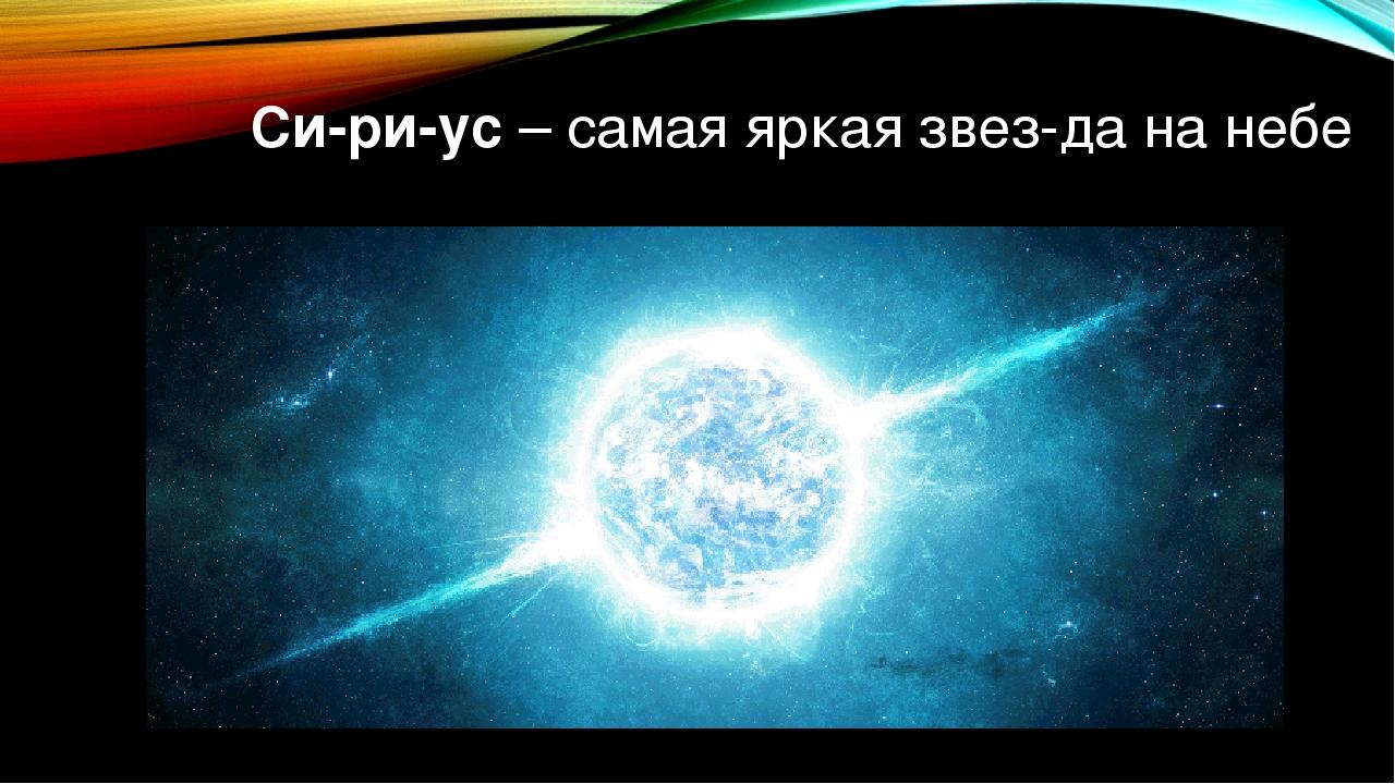 Сириус– самая яркая звезда на небе
