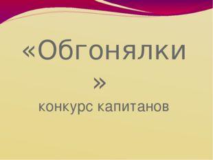 «Обгонялки» конкурс капитанов