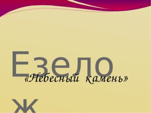 Езелож «Небесный камень»
