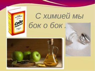 С химией мы бок о бок живем!