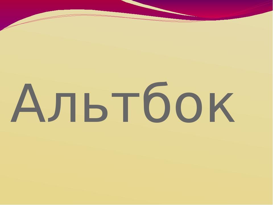 Альтбок