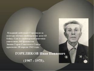 ГОРЕЛИКОВ Иван Павлович (1907 - 1975). Младший лейтенант Гореликов за полгод