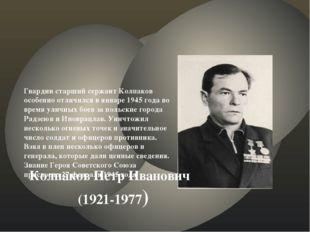 Колпаков Петр Иванович (1921-1977) Гвардии старший сержант Колпаков особенно