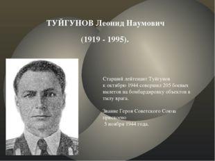 ТУЙГУНОВ Леонид Наумович (1919 - 1995). Старший лейтенант Туйгунов к октябрю