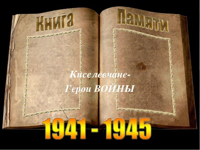 Киселевчане- Герои ВОЙНЫ