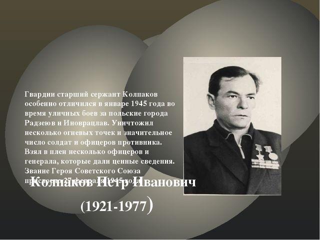 Колпаков Петр Иванович (1921-1977) Гвардии старший сержант Колпаков особенно...
