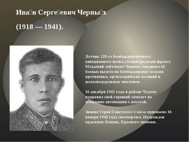 Ива́н Серге́евич Черны́х (1918 — 1941). Летчик 125-го бомбардировочного авиац...