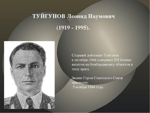 ТУЙГУНОВ Леонид Наумович (1919 - 1995). Старший лейтенант Туйгунов к октябрю...