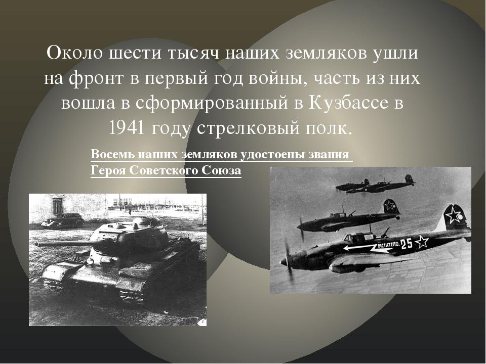 Около шести тысяч наших земляков ушли на фронт в первый год войны, часть из...