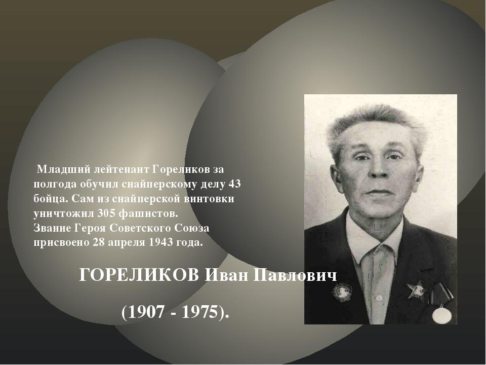 ГОРЕЛИКОВ Иван Павлович (1907 - 1975). Младший лейтенант Гореликов за полгод...