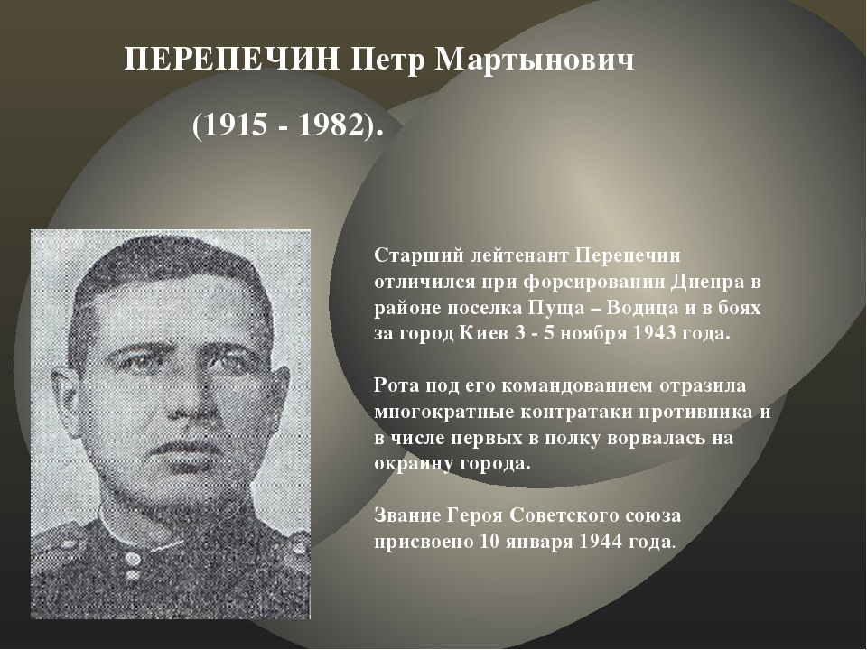 ПЕРЕПЕЧИН Петр Мартынович (1915 - 1982). Старший лейтенант Перепечин отличил...