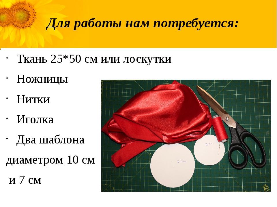 Ткань 25*50 см или лоскутки Ножницы Нитки Иголка Два шаблона диаметром 10 см...