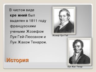 История В чистом виде кре́мний был выделен в 1811 году французскими учеными Ж