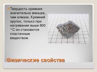 Физические свойства Твердость кремния значительно меньше, чем алмаза. Кремний