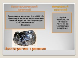 Аллотропия кремния