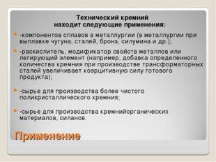 Применение Технический кремний находит следующие применения: -компонентов спл