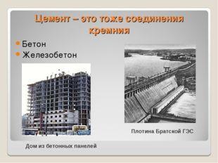 Цемент – это тоже соединения кремния Бетон Железобетон Дом из бетонных панеле