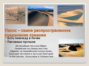 Песок – самое распространенное соединение кремния Есть повсюду в почве Песчан