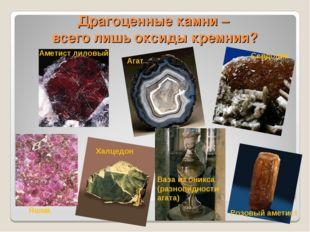 Драгоценные камни – всего лишь оксиды кремния? Розовый аметист Агат Ваза из о