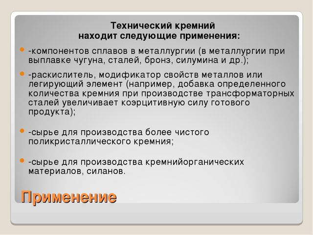 Применение Технический кремний находит следующие применения: -компонентов спл...