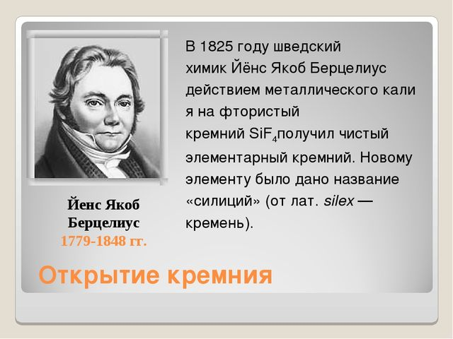 Йенс Якоб Берцелиус 1779-1848 гг. Открытие кремния В1825 годушведский хими...